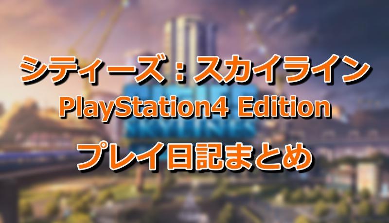 シティーズ:スカイライン PlayStation4 Edition プレイ日記まとめ