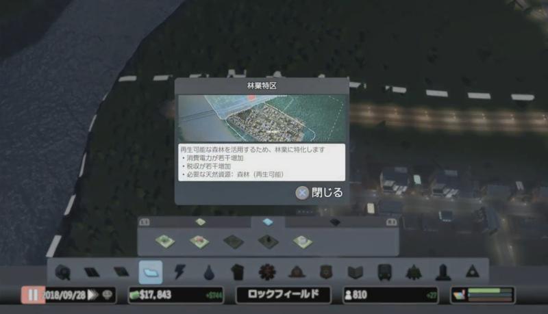 林業特区の説明文【シティーズ:スカイライン PlayStation4 Edition】
