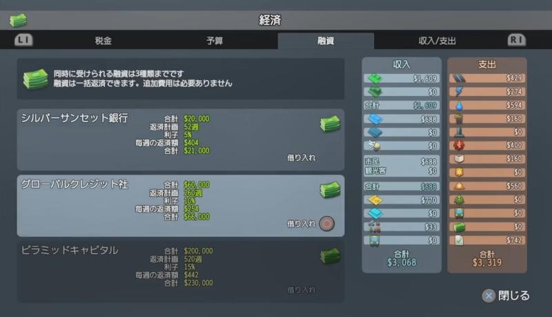 融資選択画面【シティーズ:スカイライン PlayStation4 Edition】