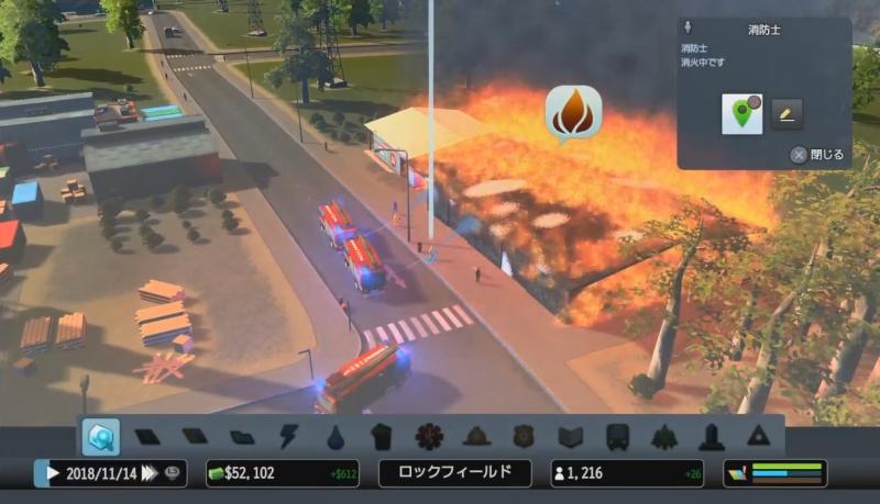 消火活動をする消防士【シティーズ:スカイライン PlayStation4 Edition】