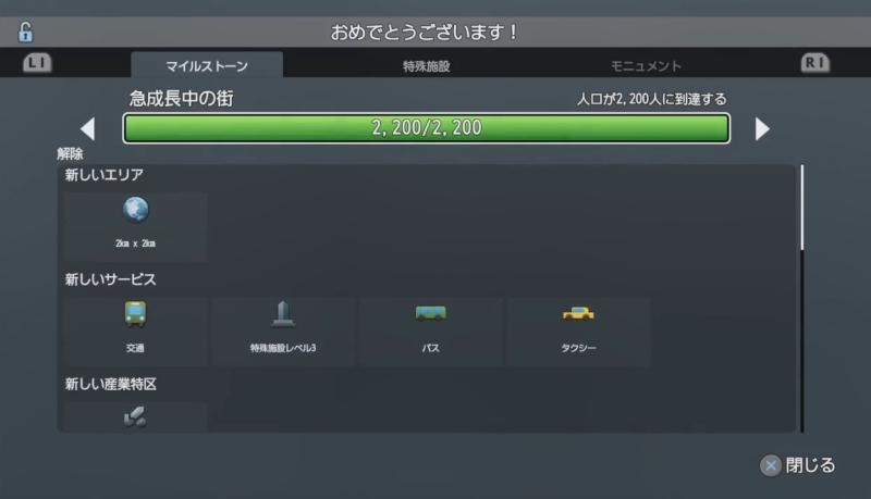 マイルストーン「人口が2200人に到達する」達成画面【シティーズ:スカイライン PlayStation4 Edition】