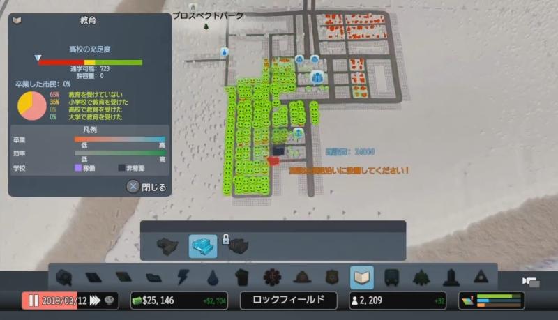居住区の中に高校を設置【シティーズ:スカイライン PlayStation4 Edition】