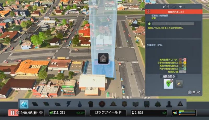 放棄された建物【シティーズ:スカイライン PlayStation4 Edition】