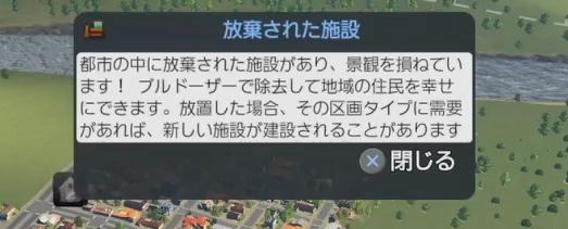 放棄された施設のヘルプウィンドウ【シティーズ:スカイライン PlayStation4 Edition】