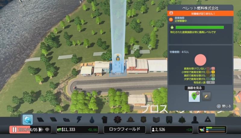 「労働者が足りません」と出ている林業施設の詳細画面【シティーズ:スカイライン PlayStation4 Edition】