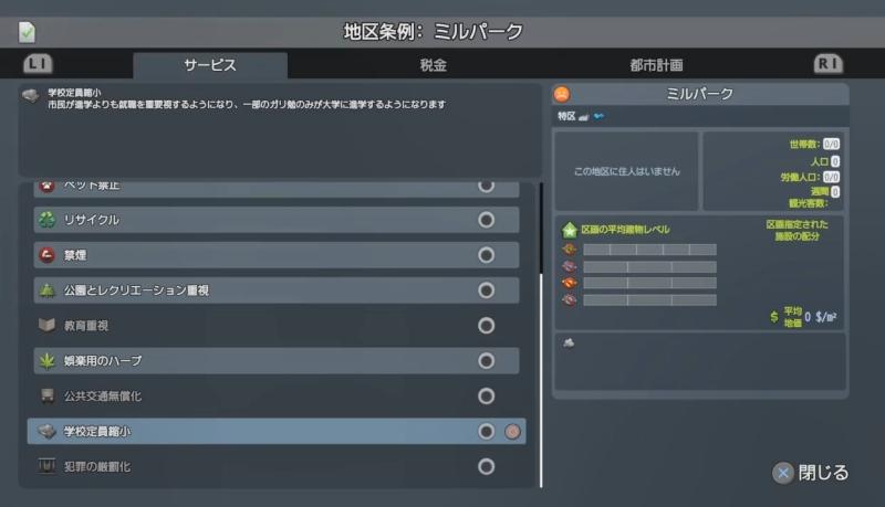 条例選択画面【シティーズ:スカイライン PlayStation4 Edition】