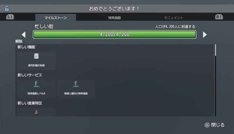 マイルストーン「人口が4200に到達する」達成画面【シティーズ:スカイライン PlayStation4 Edition】