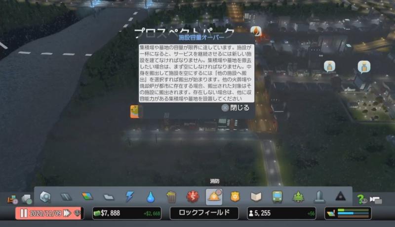 ゴミ集積場が容量オーバーした時のヘルプウィンドウ【シティーズ:スカイライン PlayStation4 Edition】