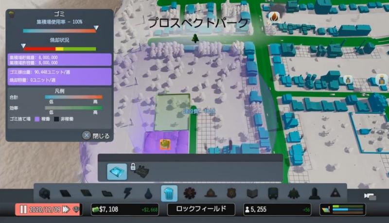 今の集積場の隣に新しいゴミ集積場を設置【シティーズ:スカイライン PlayStation4 Edition】