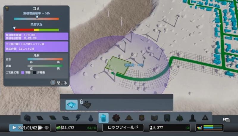居住区の近くにも新しいゴミ集積場を設置【シティーズ:スカイライン PlayStation4 Edition】