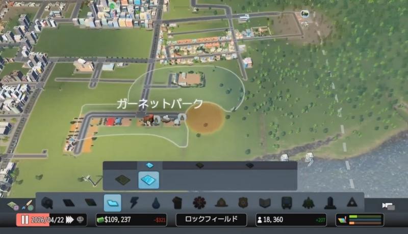 農業特区を撤去【シティーズ:スカイライン PlayStation4 Edition】