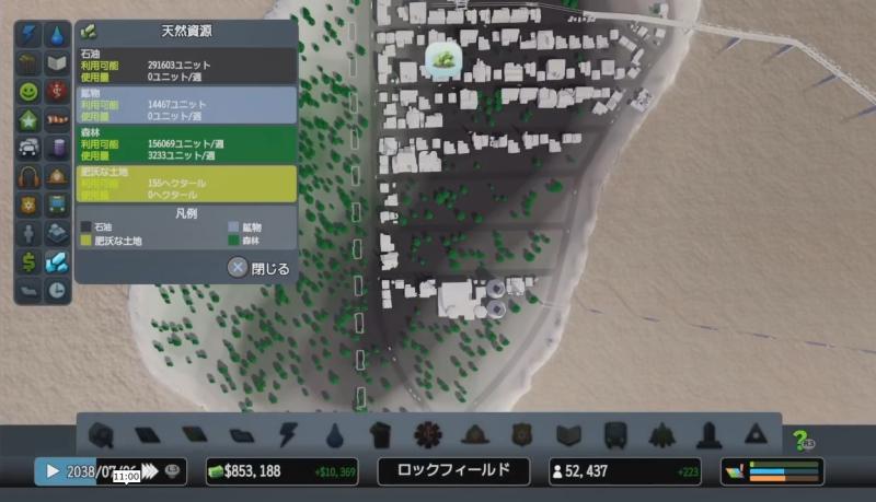 天然資源の埋蔵量の確認画面【シティーズ:スカイライン PlayStation4 Edition】
