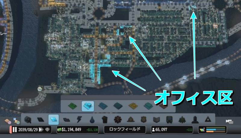 エリア1のオフィス区【シティーズ:スカイライン PlayStation4 Edition】