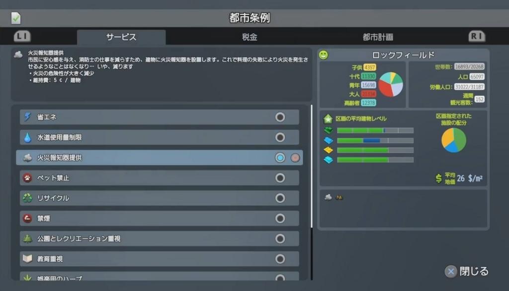 条例設定画面(サービス)【シティーズ:スカイライン PlayStation4 Edition】