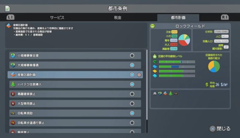 条例設定画面【シティーズ:スカイライン PlayStation4 Edition】