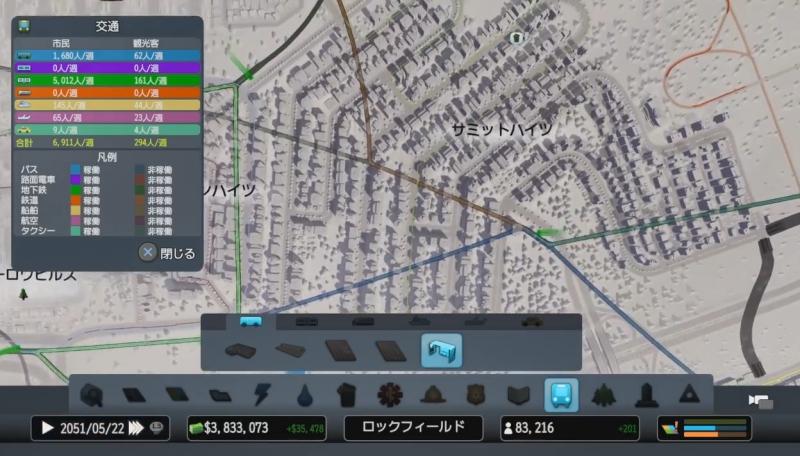 居住区にある公共交通サービスを確認【シティーズ:スカイライン PlayStation4 Edition】