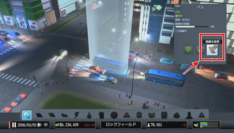 「路線を変更」を選択【シティーズ:スカイライン PlayStation4 Edition】