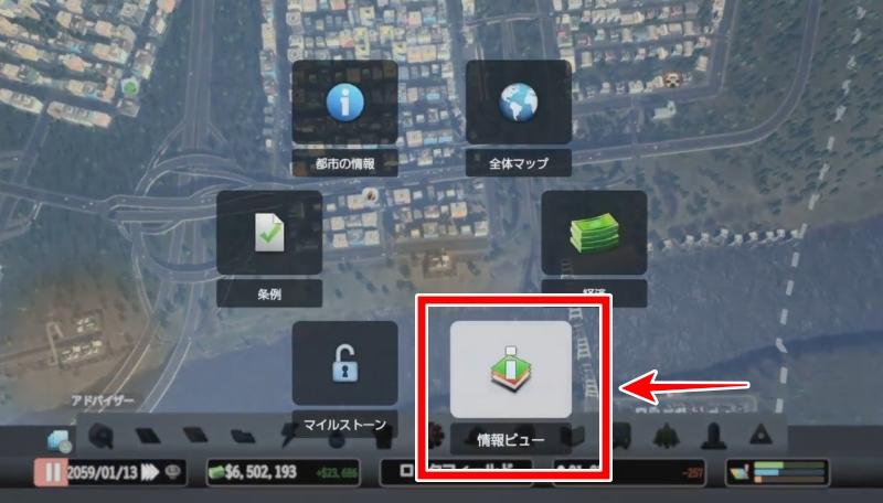情報ビューを開く【シティーズ:スカイライン PlayStation4 Edition】