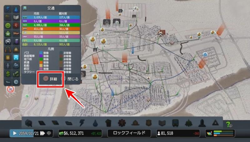 「交通」を選択中に○ボタンを押す【シティーズ:スカイライン PlayStation4 Edition】