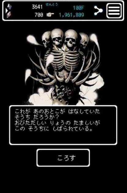 シーズンダンジョン「せんとう」100Fボス【Buriedbornes】