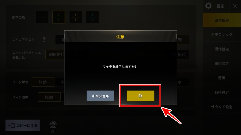 確認画面で「OK」をタップ【PUBG MOBILE】