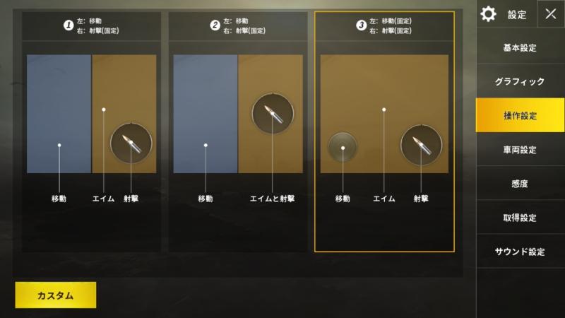 操作設定画面【PUBG MOBILE】