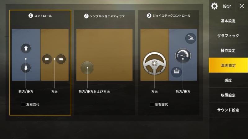 車両の運転方法の設定画面【PUBG MOBILE】