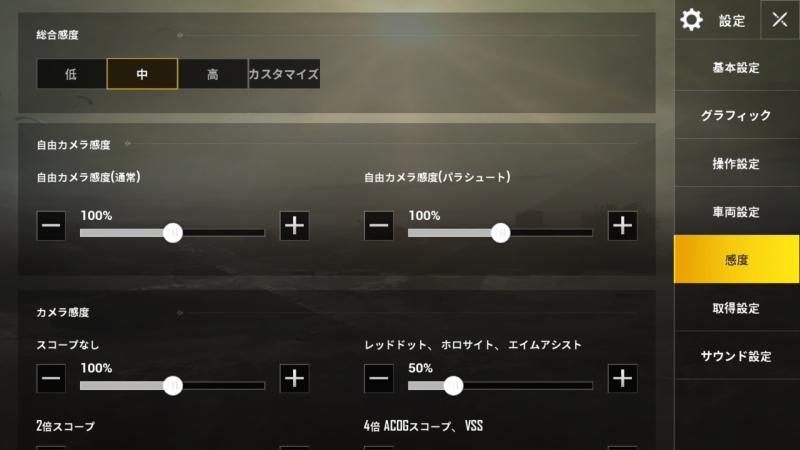 感度設定画面【PUBG MOBILE】