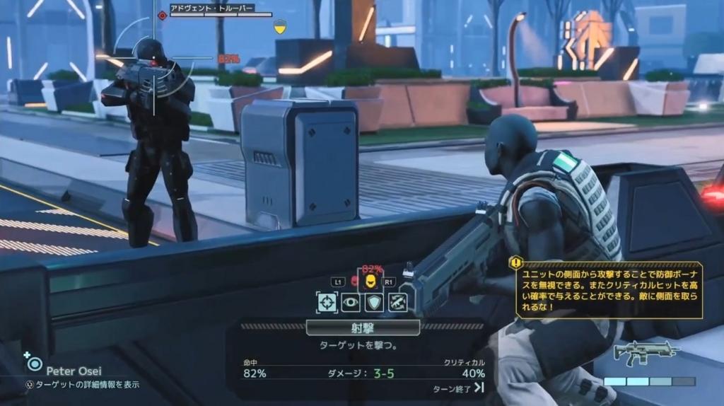 横や後ろからの攻撃も重要【XCOM2】