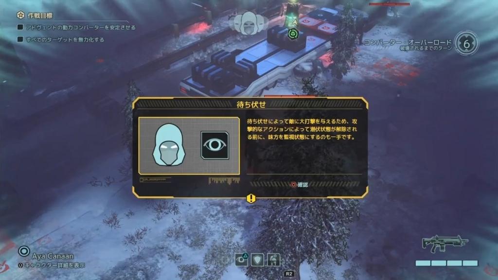 """""""待ち伏せ""""についての説明画面【XCOM2】"""