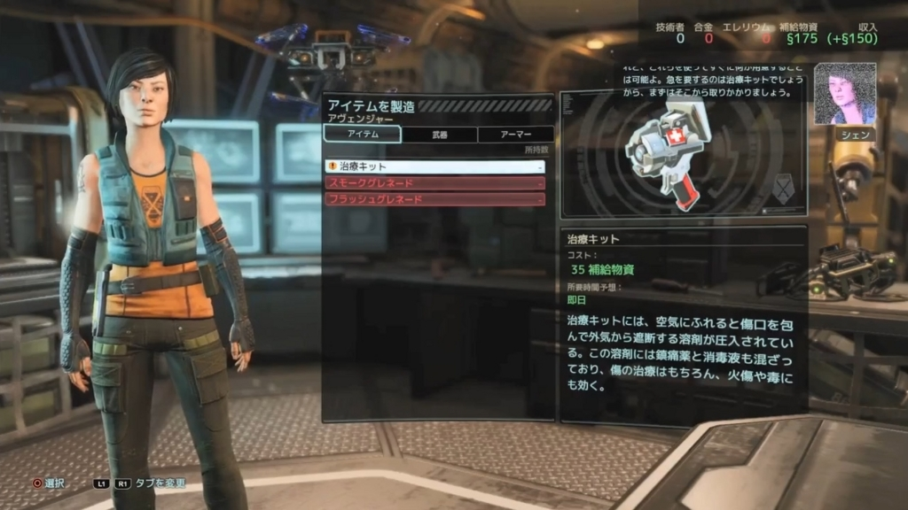 エンジニアリング部のメニュー画面【XCOM2】