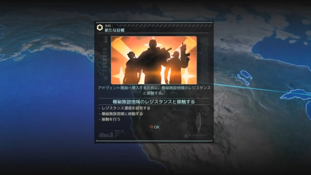 新たな目標の提示【XCOM2】