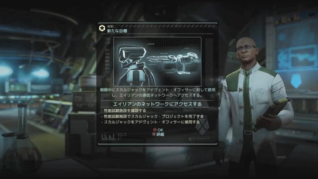 新たな目標「エイリアンのネットワークにアクセスする」の提示【XCOM2】