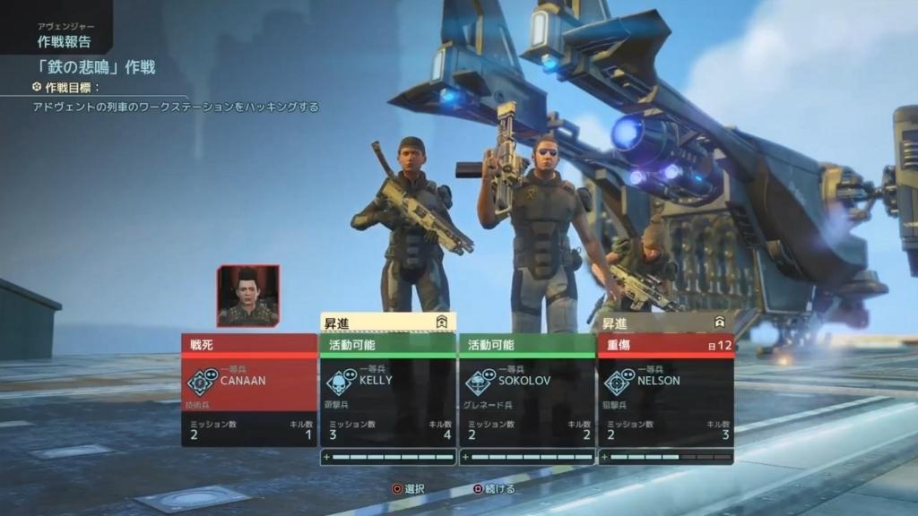 戦闘ミッションにて、初めての戦死者を出してしまった【XCOM2】