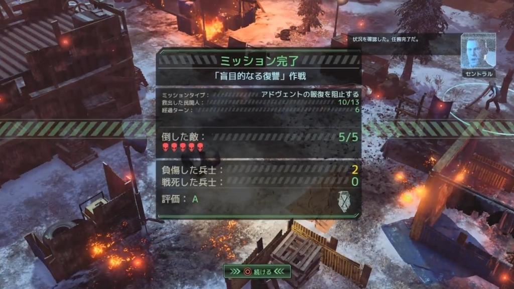 「盲目的なる復讐」作戦のリザルト画面【XCOM2】