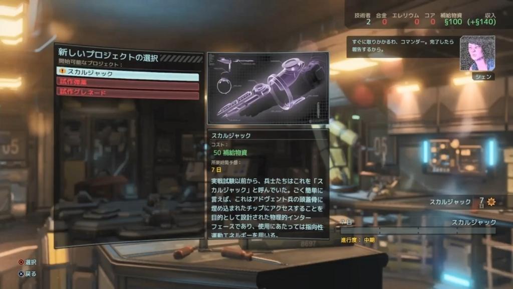 アイテム製造から「スカルジャック」の開発に着手【XCOM2】