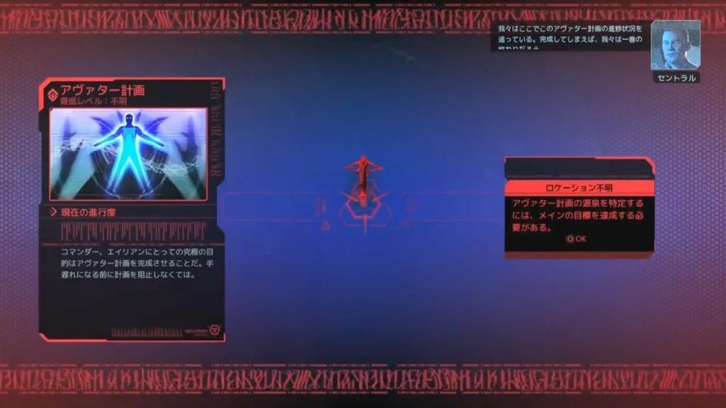 次の目標「アヴァター計画の阻止」が表示されている画面【XCOM2】