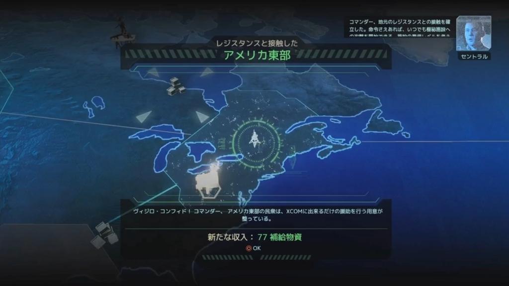 アメリカ東部との接触に成功【XCOM2】