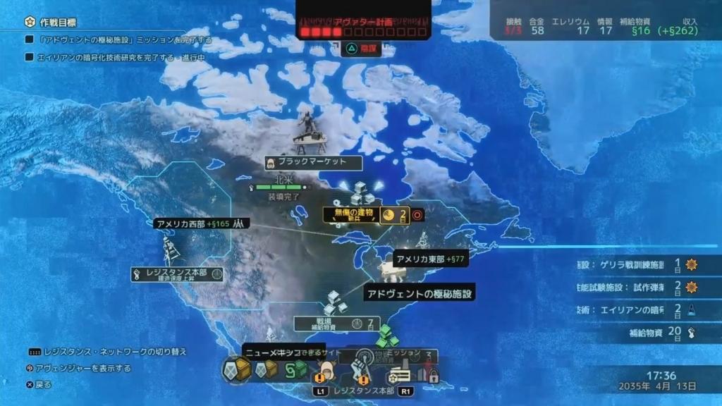 ワールドマップ画面【XCOM2】