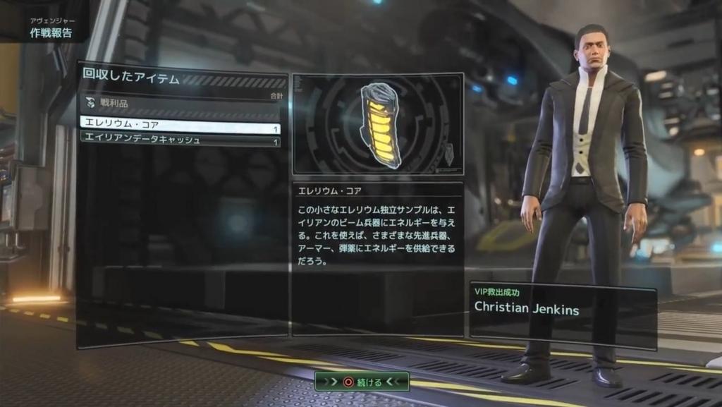 VIP救出ミッションの報酬確認画面【XCOM2】