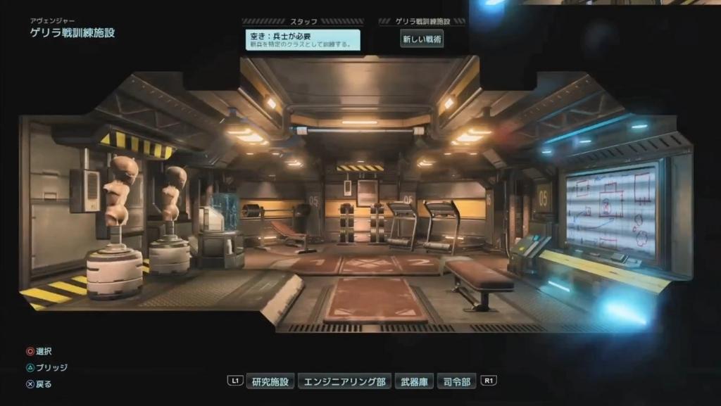 ゲリラ戦訓練施設【XCOM2】