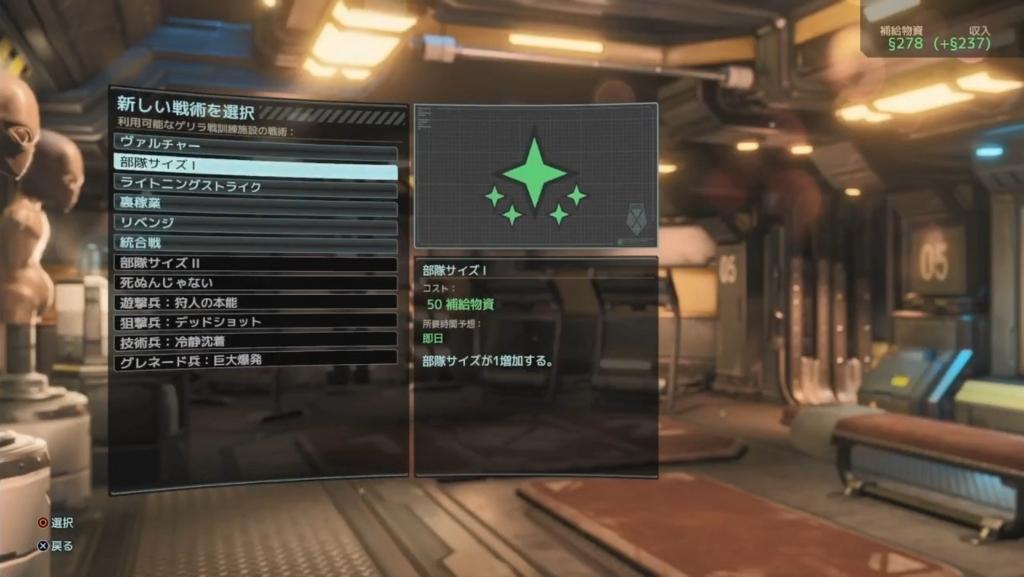 ゲリラ戦訓練施設の新しい戦術選択画面【XCOM2】