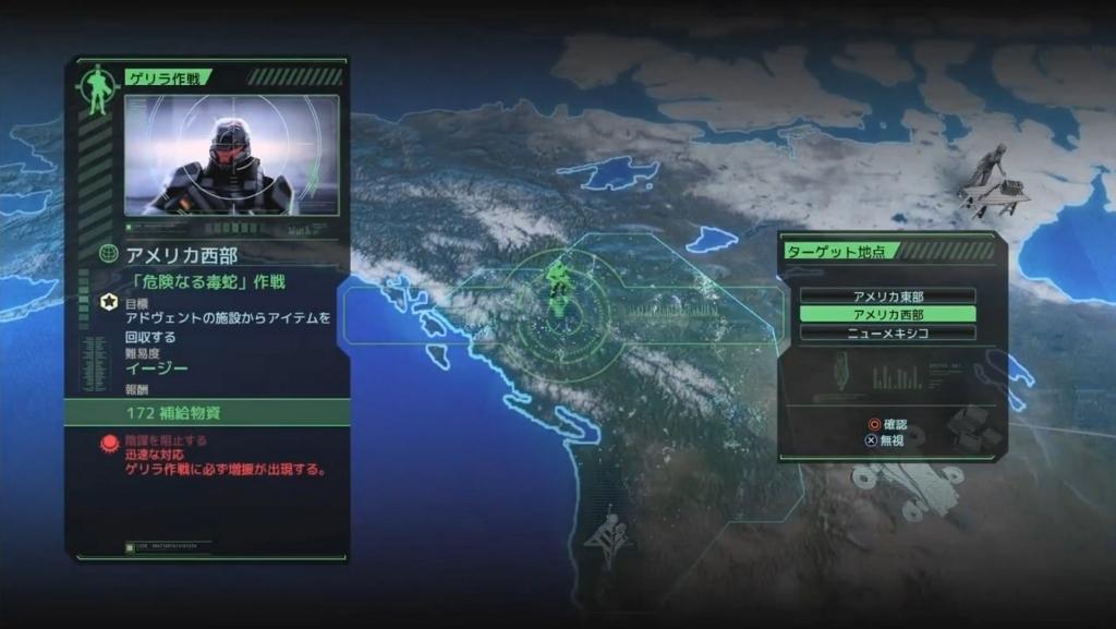 ゲリラ戦ミッション選択画面【XCOM2】