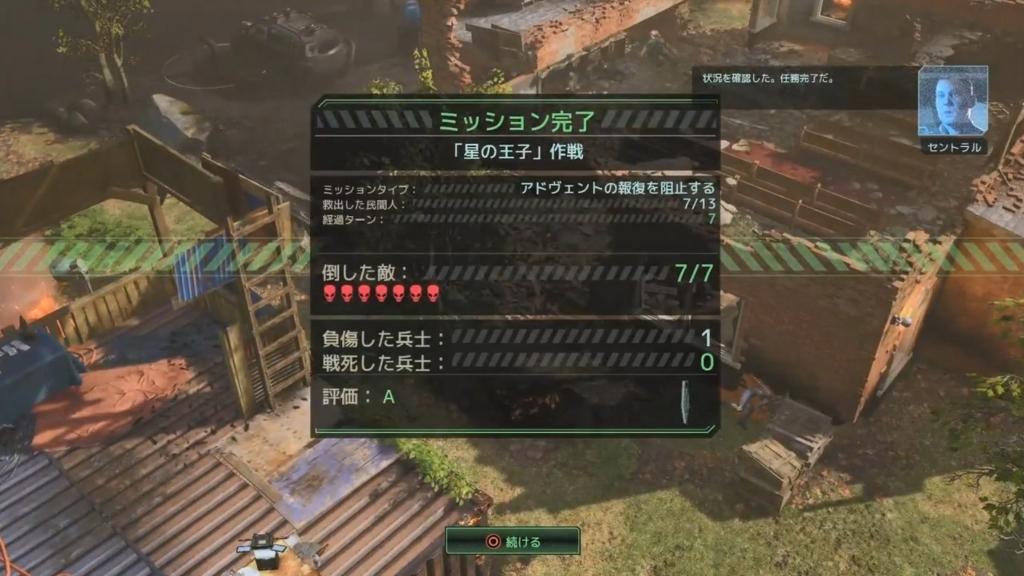 アドヴェントの報復を阻止するミッションのリザルト画面【XCOM2】