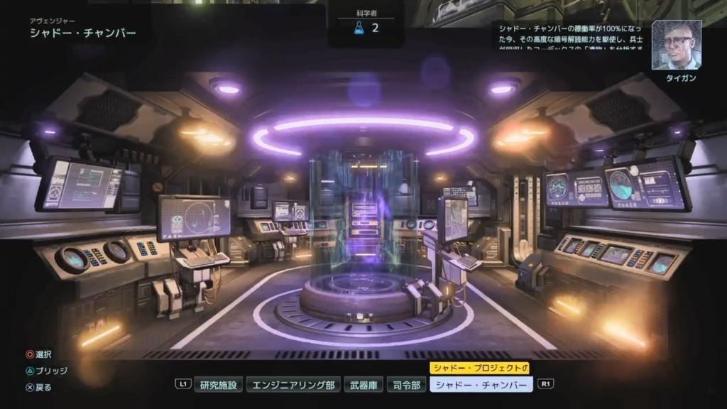 シャドーチャンバー【XCOM2】