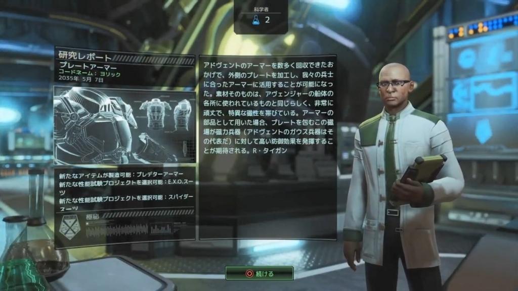 プレートアーマーの研究完了画面【XCOM2】