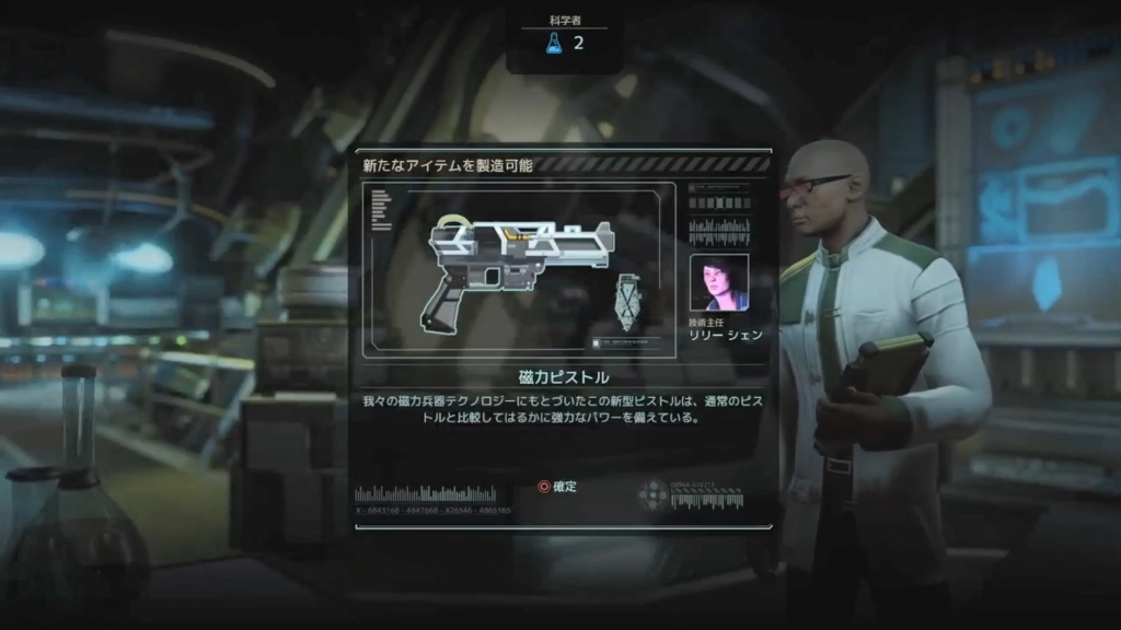 磁力ピストル【XCOM2】