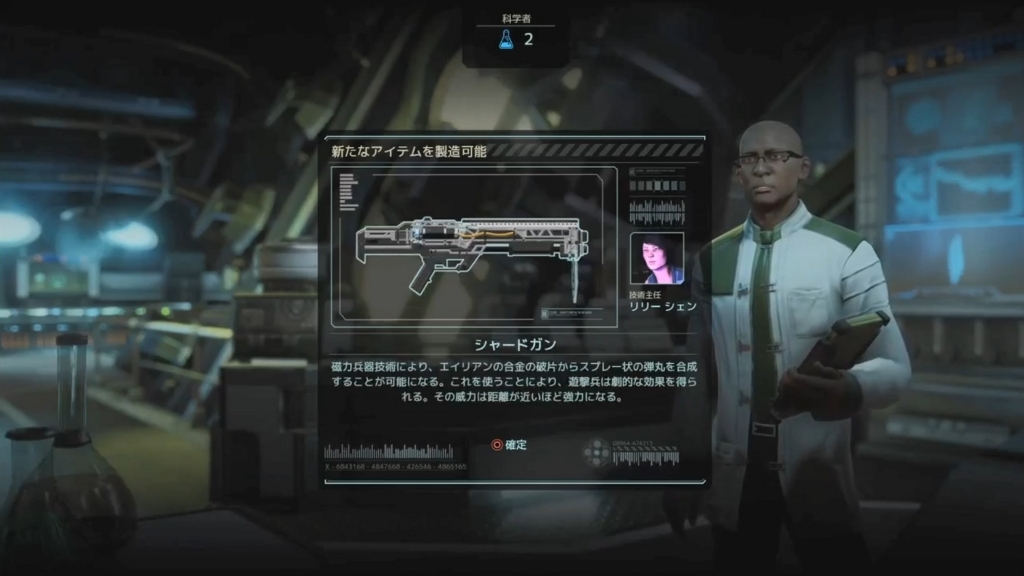 シャードガン【XCOM2】