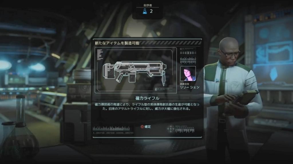 磁力ライフル【XCOM2】