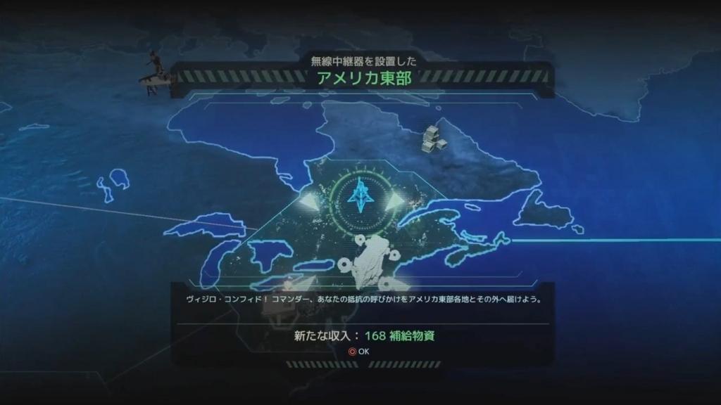 アメリカ東部に無線中継機を設置したシーン【XCOM2】